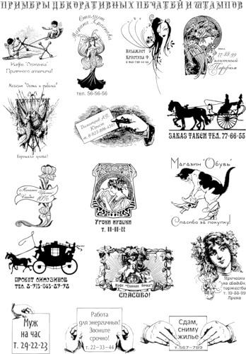 эскизы печатей и штампов: