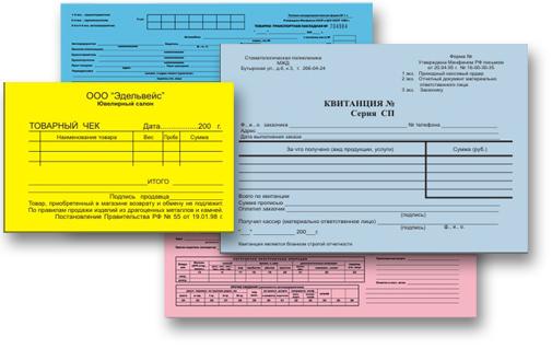 надо ли регистрировать бланки строгой отчетности в налоговой - фото 10