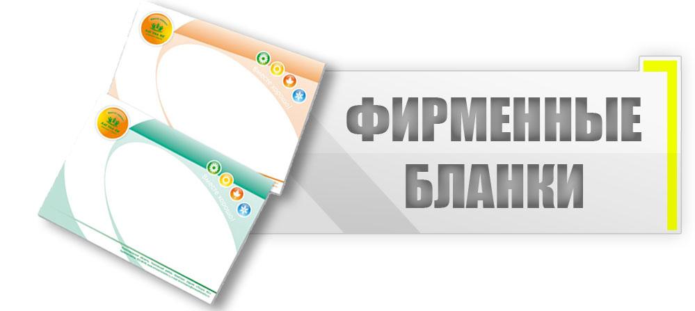 бизнес бланк сервис типография официальный сайт - фото 4