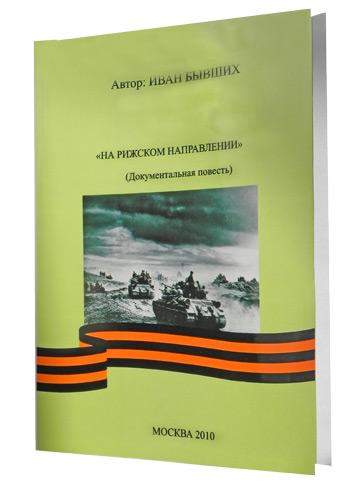 Книга про войну