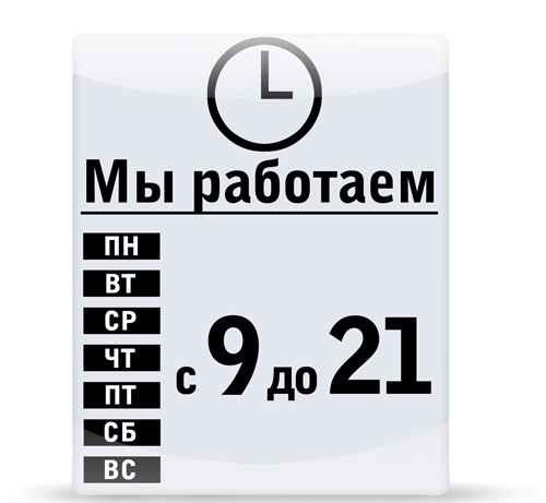 Размер таблички режима работы